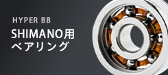 HYPER BB SHIMANO用 ベアリング