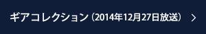 ギアコレクション(2014年12月27日放送)