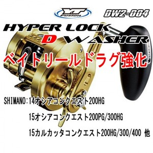 HYPER LOCK D WASHER 4