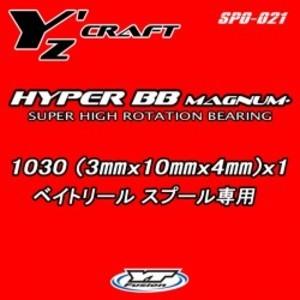 HYPER BB MAGNUM+ 1030単品