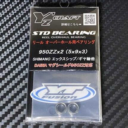 STD BEARING 950ZZ シマノエックスシップ対応ベアリング