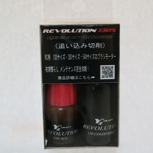 Revolution 130S