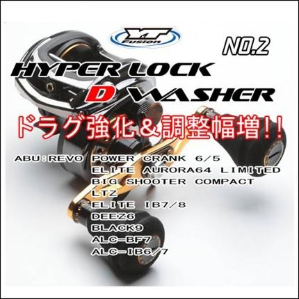 HYPER LOCK D WASHER #2