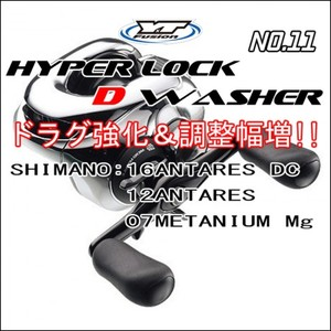 HYPER LOCK D WASHER #11