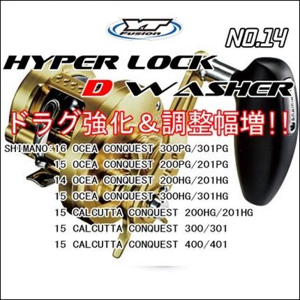 HYPER LOCK D WASHER #14