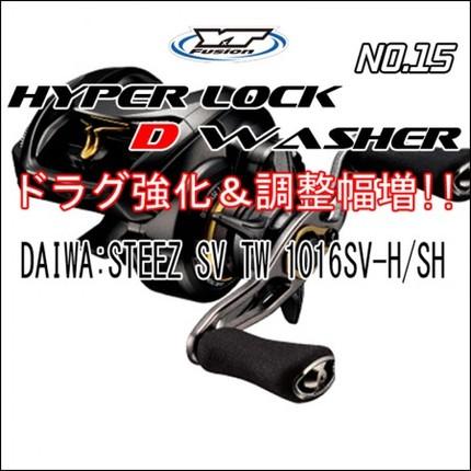 HYPER LOCK D WASHER #15