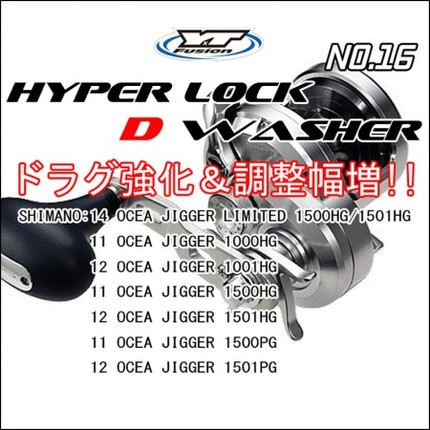 HYPER LOCK D WASHER #16