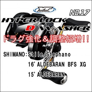HYPER LOCK D WASHER #17