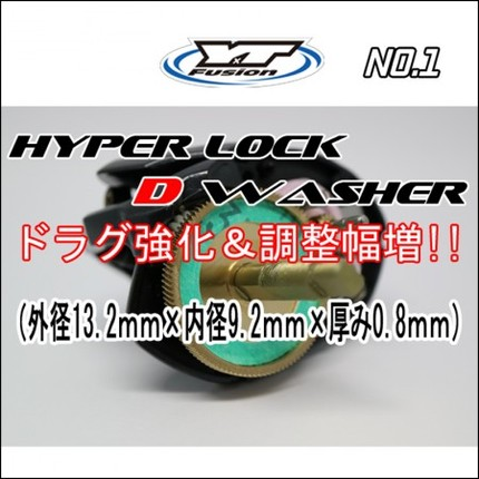 HYPER LOCK D WASHER 単品No,1