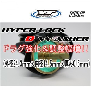 HYPER LOCK D WASHER 単品No,6