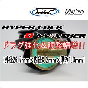 HYPER LOCK D WASHER 単品No,10