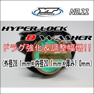 HYPER LOCK D WASHER 単品No,11