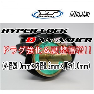 HYPER LOCK D WASHER 単品No,13