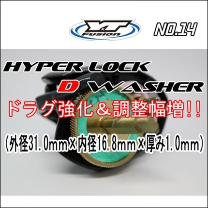 HYPER LOCK D WASHER 単品No,14