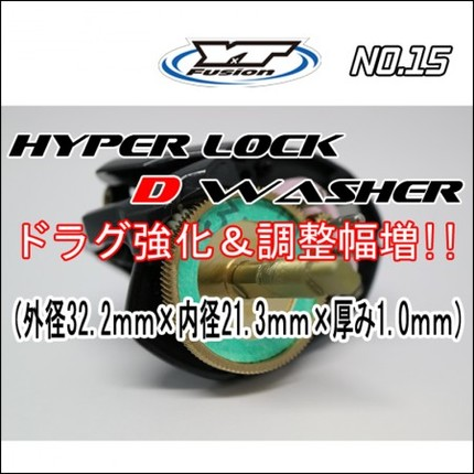 HYPER LOCK D WASHER 単品No,15