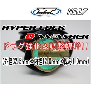 HYPER LOCK D WASHER 単品No,17