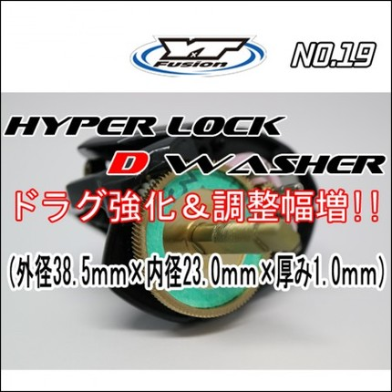 HYPER LOCK D WASHER 単品No,19