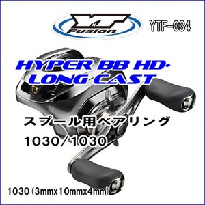 HYPER BB HD PLUS LONGCAST 1030/1030