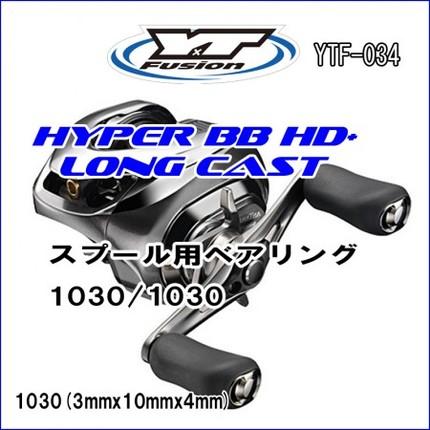 HYPER BB HD PLUS LONGCAST 1030/1030