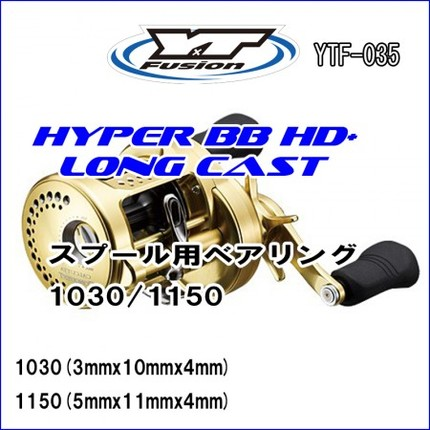 HYPER BB HD PLUS LONGCAST 1030/1150
