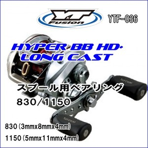 HYPER BB HD PLUS LONGCAST 830/1150