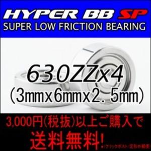 HYPER BB SP 630ZZ 4個入り
