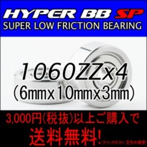 HYPER BB SP 1060ZZ 4個入り