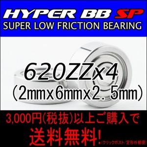 HYPER BB SP 620ZZ 4個入り