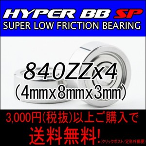 HYPER BB SP 840ZZ 4個入り