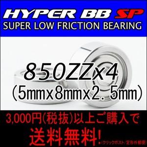HYPER BB SP 850ZZ 4個入り