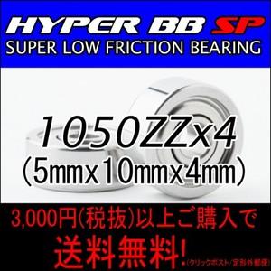 HYPER BB SP 1050ZZ 4個入り