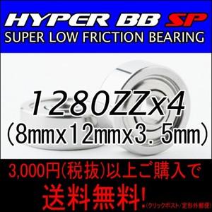 HYPER BB SP 1280ZZ 4個入り
