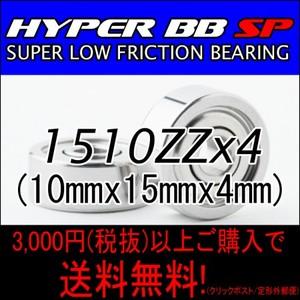 HYPER BB SP 1510ZZ 4個入り