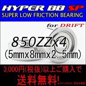 HYPER BB SP for DRIFT 850ZZ 4個入り