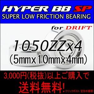 HYPER BB SP for DRIFT 1050ZZ 4個入り