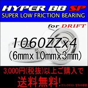 HYPER BB SP for DRIFT 1060ZZ 4個入り