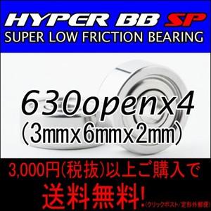 HYPER BB SP 630オープン 4個入り
