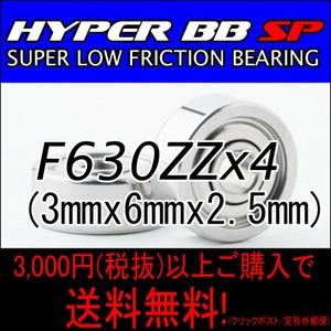 HYPER BB SP F630ZZ 4個入り