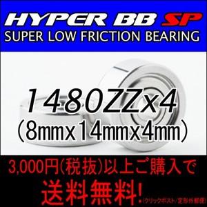 HYPER BB SP 1480ZZ 4個入り