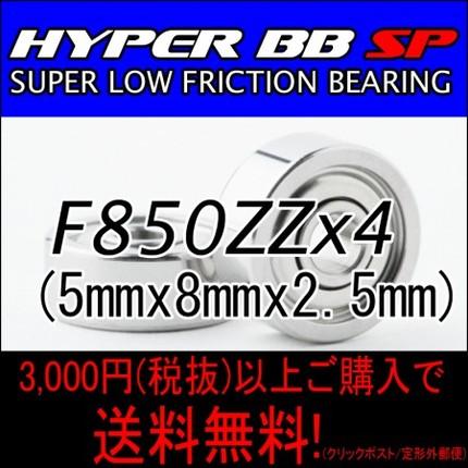 HYPER BB SP F850ZZ 4個入り