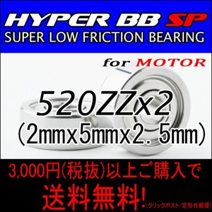 HYPER BB SP for MOTOR 520ZZ 2個入り