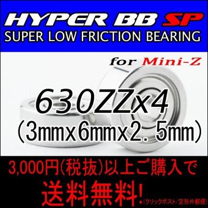 HYPER BB SP for mini-Z 630ZZ 4個入り