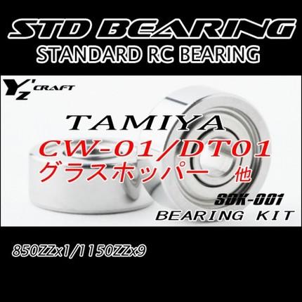 スタンダードベアリングキットSDK-001