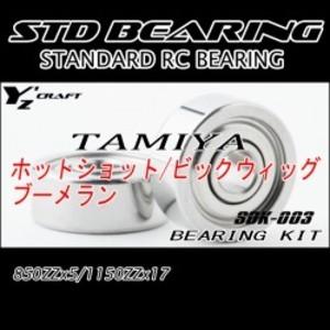 スタンダードベアリングキットSDK-003