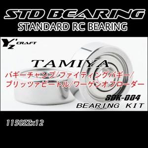 スタンダードベアリングキットSDK-004