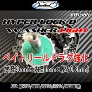 HYPER LOCK D WASHER LIGHT 1