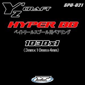HYPER BB MAGNUM 1030単品